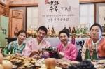백화수복 행사 김수미