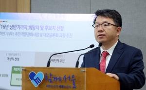 서울시 도시재생활성화지역 추진