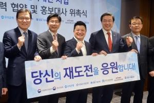 재도전 인식개선' 민관협력 협약 양해각서 체결식'