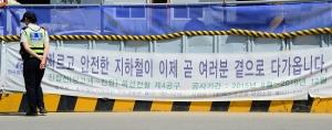 남양주 지하철 공사 붕괴사고