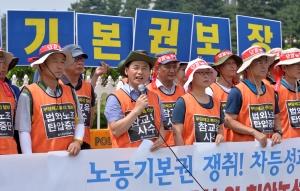 전교조 차등성과급 폐지 기자회견