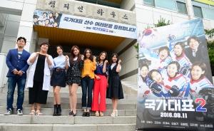태릉선수촌 방문한 국가대표2팀