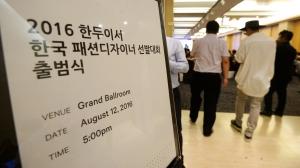 '한두이서 한국 패션디자이너 선발대회 출범식'
