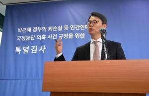 박영수 특검 브리핑