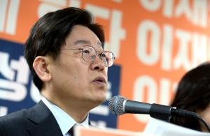 이재명 촛불혁명 실현 정책공약 기자회견