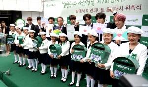 인피니트 감사편지쓰기 홍보대사
