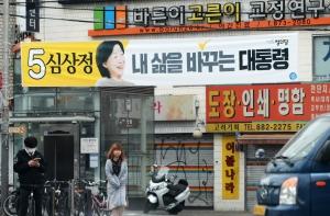19대 대통령선거 현수막