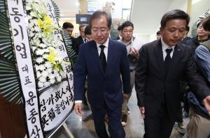 홍준표 삼성크레인사고 빈소 조문