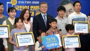 문재인 '국민이 만든 10대 공약'