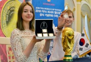 2018 FIFA 러시아 월드컵 기념주화 공개