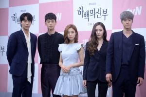 tvN 하백의 신부 2017 제작발표회