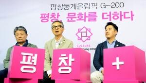 평창 G-200 문화올림픽 기자설명회