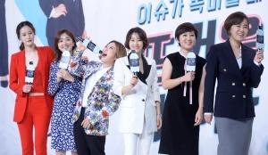 tvN 뜨거운 사이다 제작발표회