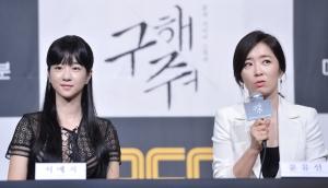 OCN '구해줘' 제작발표회