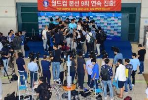 대한민국 축구대표팀 귀국