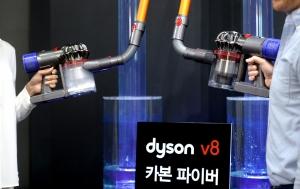 다이슨 V8 카본 파이버 출시