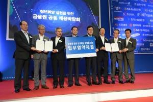 금융권 공동 채용박람회