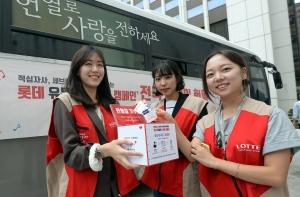 롯데백화점 '잼잼 헌혈 캠페인'