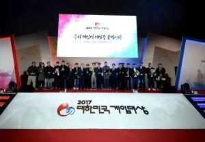 2017 대한민국 게임대상