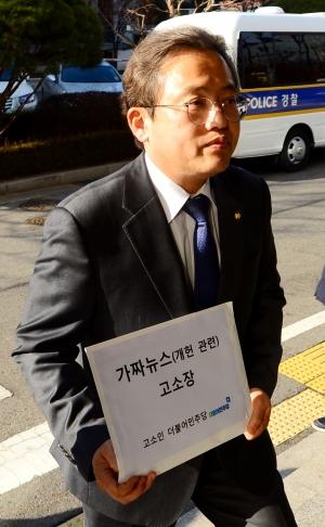 송기헌 의원 가짜뉴스 고소