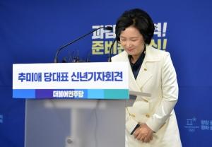 추미애 대표 신년기자회견