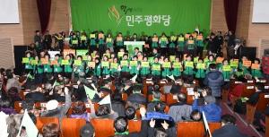 민주평화당 창당대회