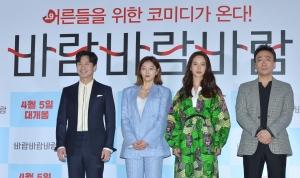 영화 '바람 바람 바람' 언론시사회