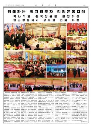 북한 노동신문 김정은 방중 보도