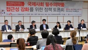 국경없는의사회 필수의약품 강화 정책토론회
