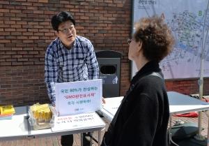 GMO 완전표시제 국민청원 거리 캠페인
