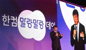 한컴그룹, 말랑말랑데이 개최...'한컴오피스2018' 신제품 출시