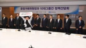 공정거래위원장과 10대 그룹 정책간담회