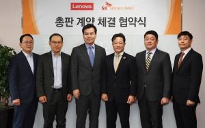 한국레노버 SK네트웍스서비스 총판 계약