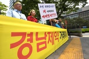 거리 시위하는 경남제약 소액주주