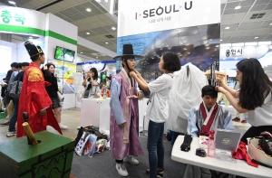 한국국제관광전