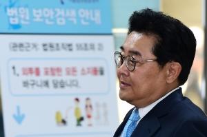 전병헌 전 청와대 정무수석 공판 출석