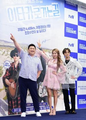 tvN 이타카로 가는 길 제작발표회