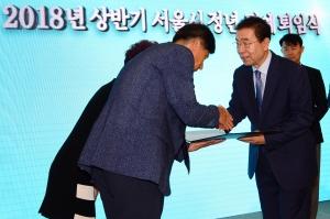 2018 상반기 서울시 정년·명예 퇴임식 참석한 박원순 시장
