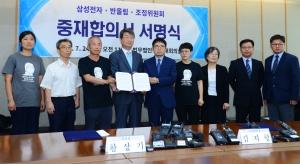 삼성전자-반올림간 제2차 조정 합의 서명식