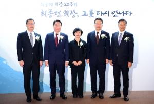 SK 최종현 회장 20주기 추모식