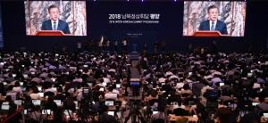 2018 남북정상회담 평양 프레스센터