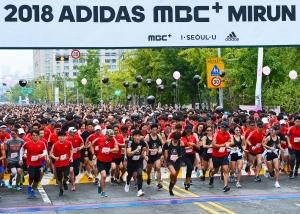 2018 아디다스 마이런 마라톤 대회