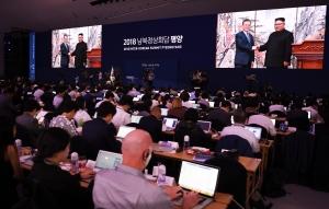 제3차 남북정상회담 메인프레스센터