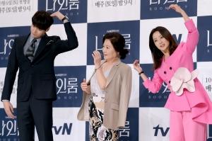 tvN 드라마 '나인룸' 제작발표회