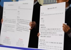 사법농단 관여 법관 탄핵소추안 공개제안 기자회견