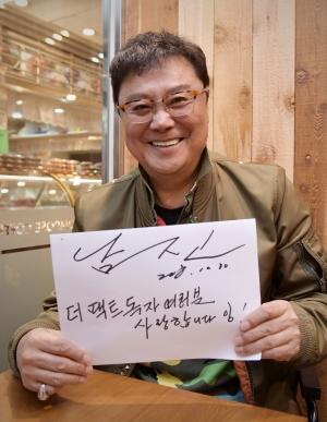 '영원한 오빠' 남진
