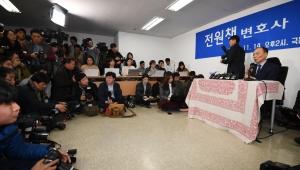 전원책 변호사 기자회견
