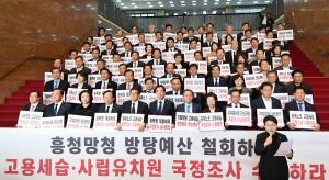 국회 보이콧하고 피켓 든 자유한국당