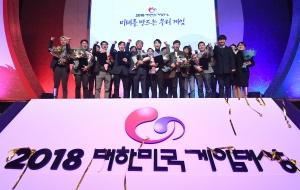 2018 대한민국 게임대상