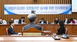 김상환 대법관 후보자 인사청문회